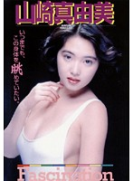 Legend Gold ~伝説のスーパーアイドル完全復刻版~ Fascination 山崎真由美サンプル画像