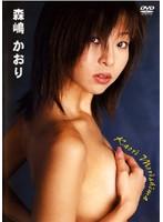 森嶋かおり