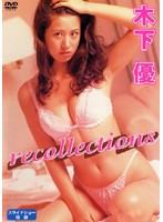 recollections 木下優