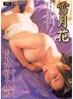 【佐々木麻由子 動画】雪月花【せつげっか】-佐々木麻由子-38歳-セクシー