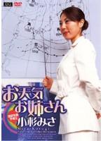 【小杉みさ動画】お天気お姉さん-小杉みさ(現役気象予報士)-セクシー