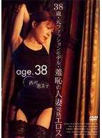 【西村恵美子動画】羞恥の人妻完熟エロス-西村恵美子-age.38-イメージビデオ