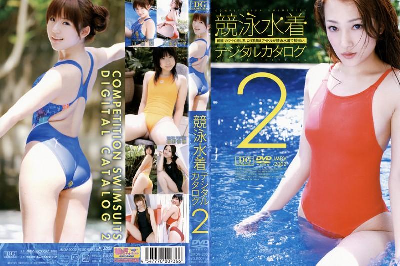[競泳・スクール水着]「競泳水着デジタルカタログ 2」(川奈栞)