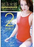 【スクール水着デジタル】競泳水着デジタルカタログ-2-競泳・スクール水着