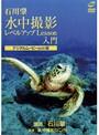 水中撮影レベルアップLesson 入門 デジタルムービーカメラ編