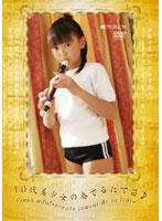 【リコーダー フェチ】10代ロリ美少女の奏でるたて笛-美少女