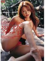 【翠玲 fabulation 動画】Fabulation-2005-翠玲-セクシー