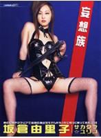 【坂倉由里子 画像】妄想族-坂倉由里子-セクシー
