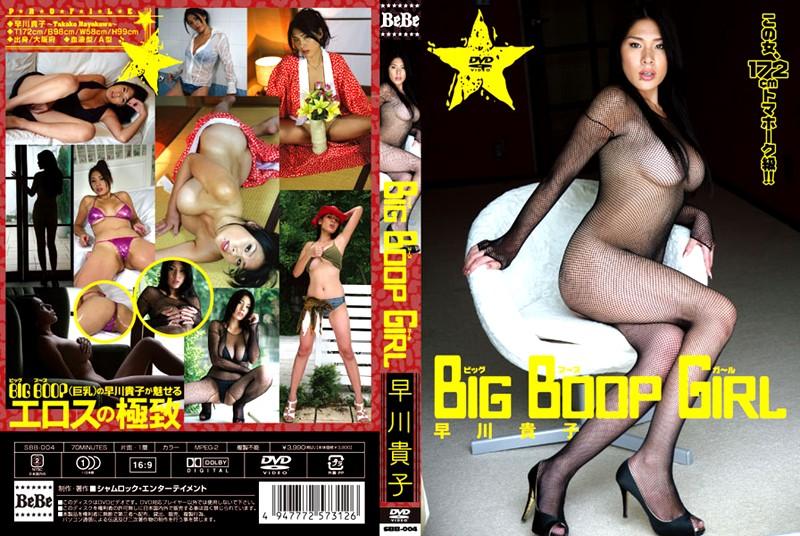 BIG BOOP GIRL 早川貴子