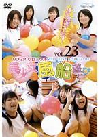 Vol.23 ソフィア クロニクル 美少女風船遊び