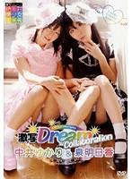 【中井ゆかり 動画】激写-Dream-Collaboration-中井ゆかり&泉明日香-制服