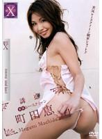 【町田恵 レースクイーン】激写X-誘惑-美尻レースクイーン-町田恵-セクシー