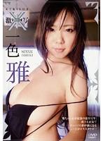 【一色雅 センチュリオン 動画】激写X-一色雅-セクシー
