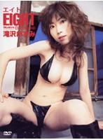 【滝沢かずみ動画】EIGHT-滝沢かずみ-レースクィーン