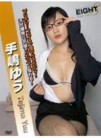 【手島優(手嶋ゆう)動画】EIGHT-手嶋ゆう-セクシー