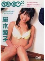 【桜木睦子 動画】Se-女!A-桜木睦子-女子高生