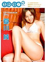 Se-女!A 夏川純, Jun Natsukawa