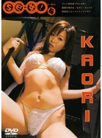 【KAORI 過激イメージ】Se-女!-B-KAORI-イメージビデオ