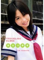 【長谷川恵美動画】TRAVELING-ALONE-長谷川恵美-美少女