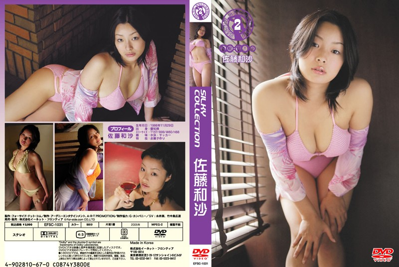 Se-女!2 SILKY COLLECTION 佐藤和沙