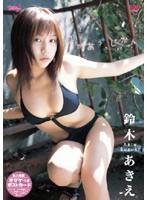 【鈴木あきえ 無料動画dvd】目があう、じかん-鈴木あきえ-競泳・スクール水着