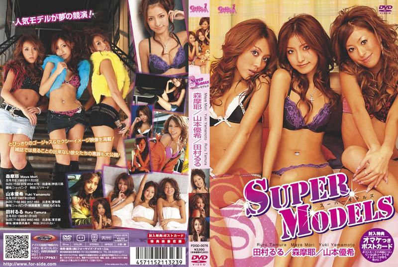 SUPER MODELS