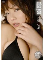 【相澤仁美 miss you 動画】miss-you-相澤仁美-和服・浴衣のダウンロードページへ