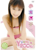 YUKO!200%! 小倉優子