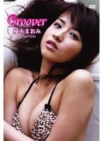【優木まおみgroover動画】Groover-優木まおみ-セクシー