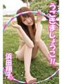 うごきましょうこ!! 浜田翔子