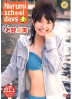 【近野成美動画】Narumi-school-days-近野成美-美少女
