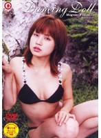 【福下恵美動画】Dancing-Doll-福下恵美-セクシー