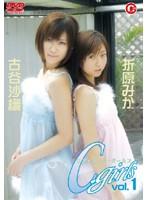 vol.1 C-Girls 折原みか・古谷沙織