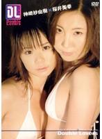 【神崎紗由樹動画】Double-Lovers-神埼紗由樹×桜井美幸-イメージビデオ