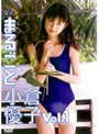 Vol.1 まるごと 小倉優子