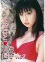 Vol.2 まるごと 小倉優子
