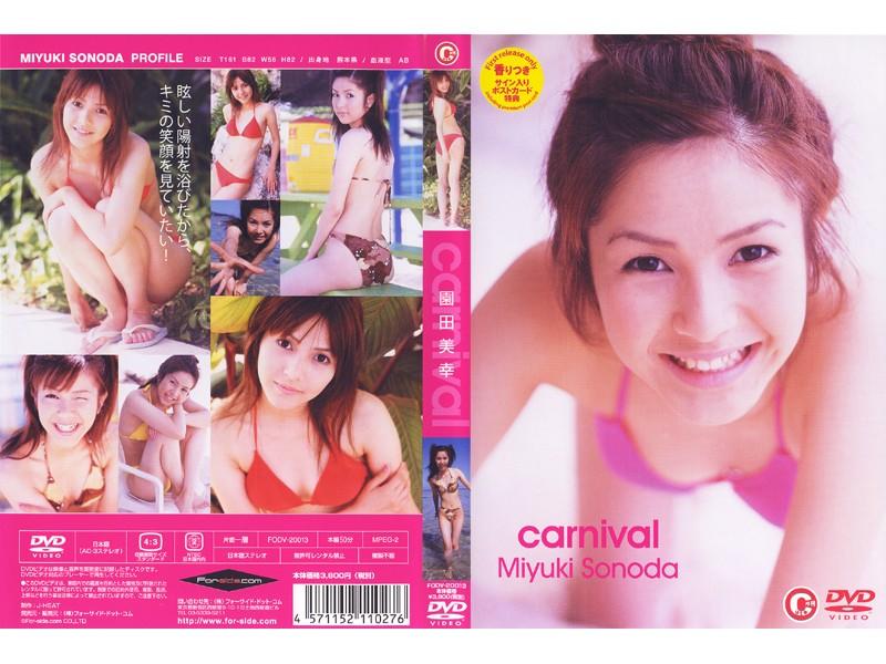 Carnival 園田美幸