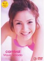【園田美幸動画】Carnival-園田美幸-美少女
