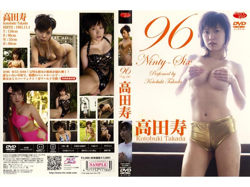 96 高田寿