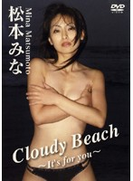 Cloudy Beach ?It's for you? 松本みな