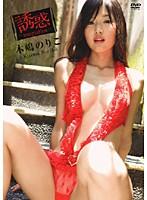 【木嶋のりこ動画】誘惑~temptation~-木嶋のりこ-セクシー