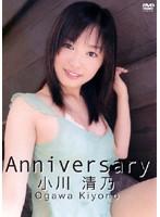 Anniversary 小川清乃