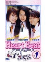 第1話 HEART BEAT