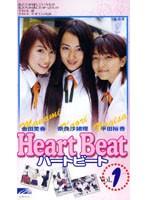 第2話 HEART BEAT