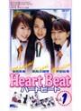第3話 HEART BEAT