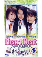 第8話 HEART BEAT
