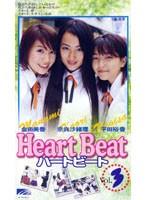第9話 HEART BEAT