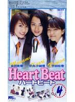 第10話 HEART BEAT