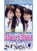 第12話 HEART BEAT