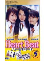 第13話 HEART BEAT